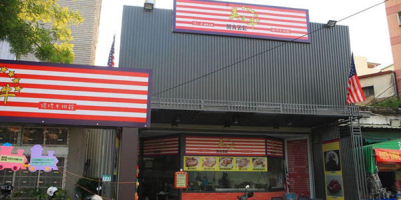 台南‧中西區 美之牛碳烤牛排