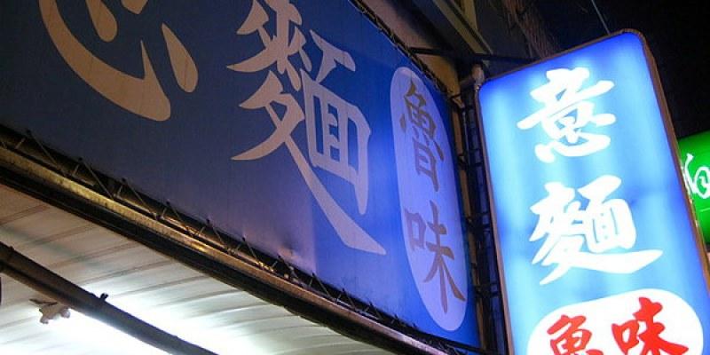 台南‧中西區 海安路、民生路口 無名藍招牌意麵、魯味