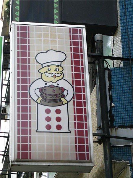 台南 中西區| 樹林街 小荳荳|鍋燒意麵、滷味、水果切盤~屬於台南學生的經典回憶!