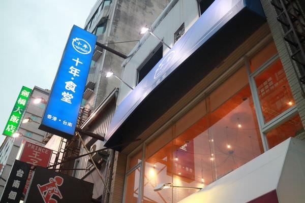 台南十年食堂Ten Years香港風味早午晚餐+道地港式飲品下午茶!