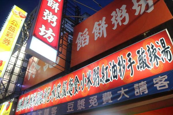 台南北區-佟記餡餅粥坊,老字號湯包、蒸餃、餡餅、免費豆漿喝到飽~