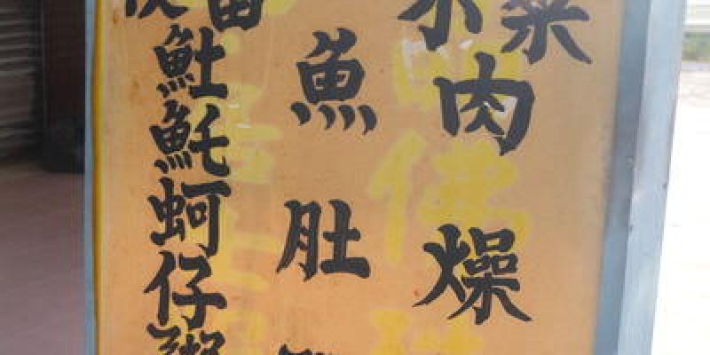 台南‧北區 阿祥便當小菜、肉燥飯、魚肚粥