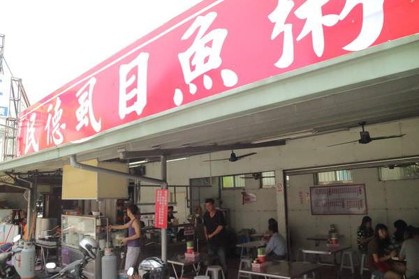 台南「民德虱目魚粥」在地人的台南味早餐~虱目魚、鱸魚、海產粥、肉燥飯