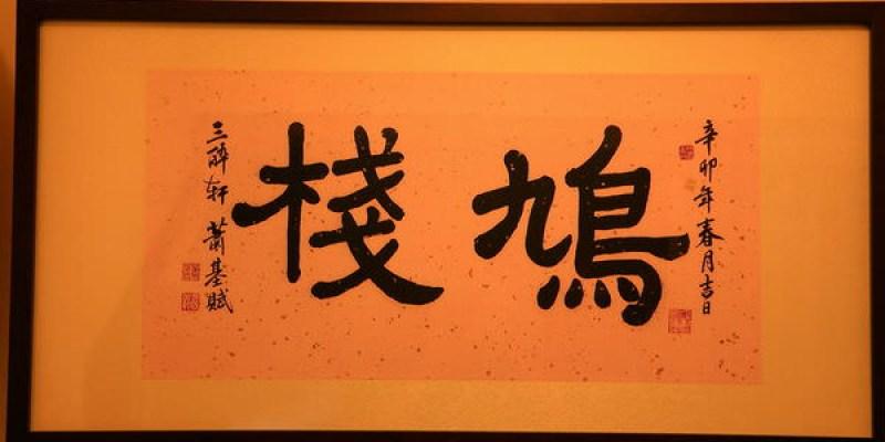 台南‧善化區 鳩棧咖啡