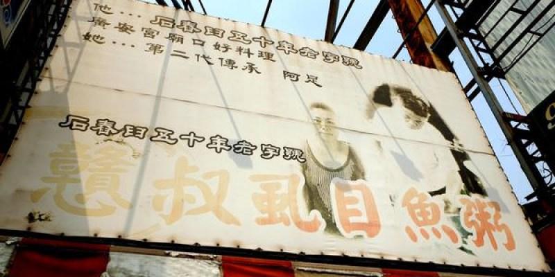 台南‧東區 戇叔虱目魚粥