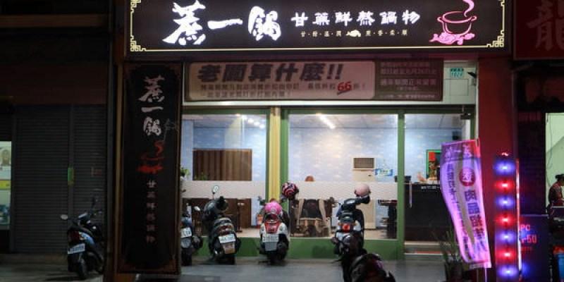 台南北區「蔗一鍋」甘甜溫潤好湯頭~柔順蔗香、南洋叻沙、日式味噌、泡菜湯頭搭精選鍋料!