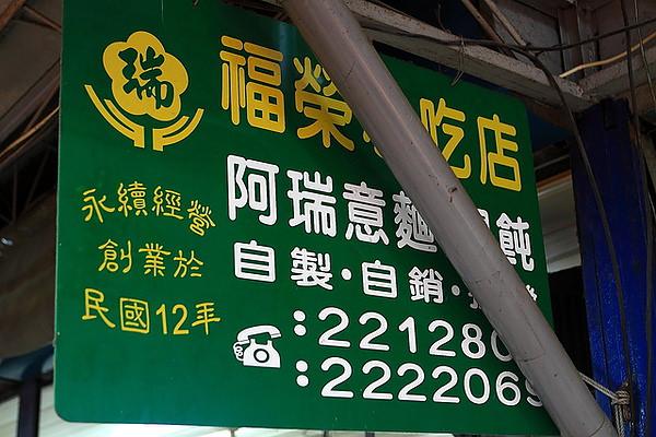 【台南美食】傳承四代的老味道~福榮小吃店阿瑞意麵、餛飩,在地人懷念的老滋味!