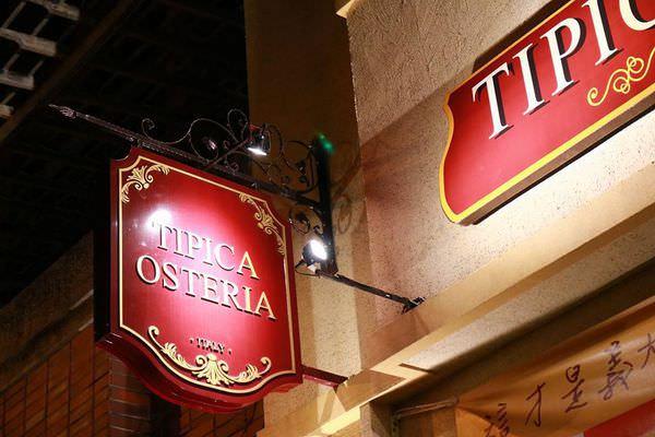 台南唇義義大利餐酒館Tipica Osteria~原汁原味感受義大利風味美食!