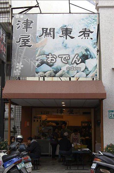 台南‧中西區 津屋關東煮 日式煮料|蔬果湯頭~甘醇好喝