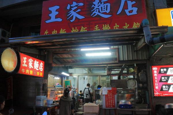 台南裕農三街的「王家麵店」-乾麵、炒飯、水餃和現煮酸辣湯!