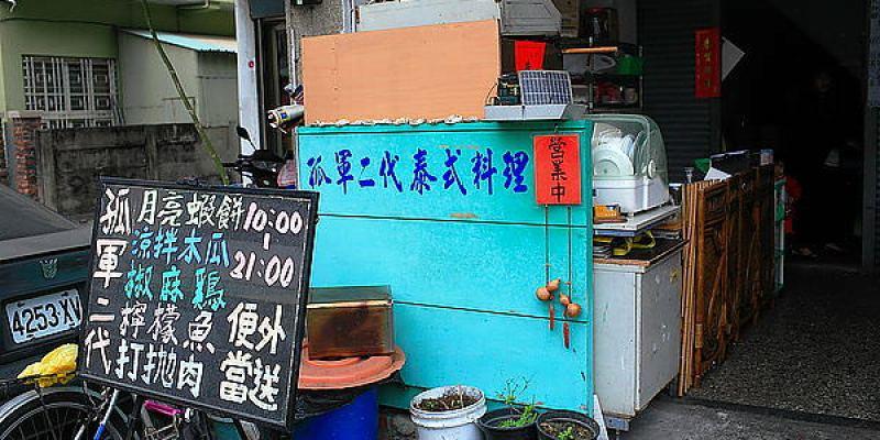 台南‧孤軍二代 泰式料理