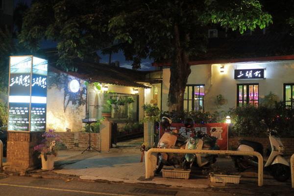 台南‧東區 三胡町 Bistro 老屋氛圍|聚會小酌|詩莊堡蘋果酒