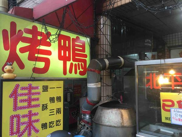 台南永康區「佳味烤鴨」一鴨三吃!片肉、炒骨、鹹酥、還有獨家酸菜脆筍烤鴨湯~
