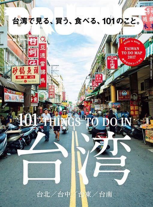 台南小吃聖地 國華街風景登日雜誌《BRUTUS》封面 竟遭批很丟人