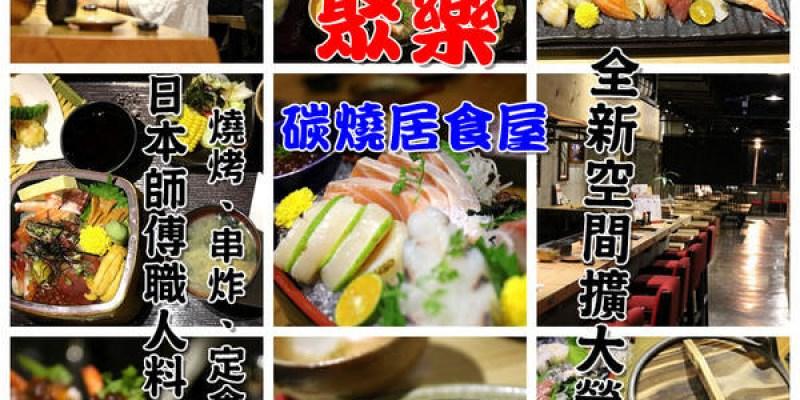 台南聚樂碳燒居食屋,日本職人料理燒烤串炸選擇多,午間定食套餐新菜色上市!