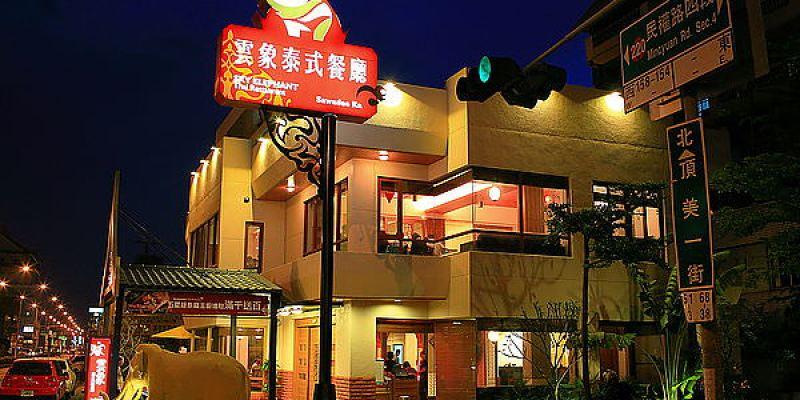 台南‧中西區 雲象泰式餐廳