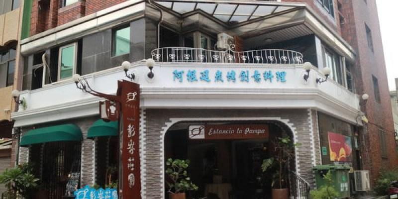 台南彭峇莊園—阿根廷碳烤創意料,原汁原味阿根廷碳烤牛排和美味的燉牛肚!