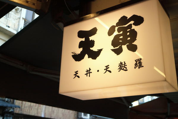 台南天寅天麩羅天丼專賣店,超大份量的豪華天丼、穴子丼滿到碗外啦~