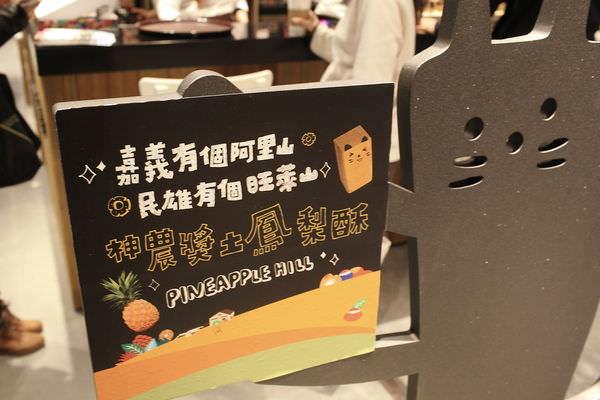 台南‧中西區 旺萊山鳳梨酥