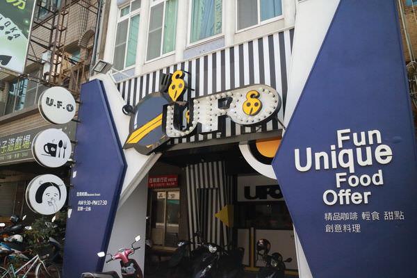 台南‧東區 UFO cafe & food-莊園精品咖啡~拖鞋麵包三明治(UFO能量餐)、早午餐、咖啡、甜點