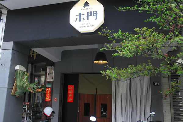 台南老屋早午餐「木門 朝午洋食 Moment Yoshoku brunch」