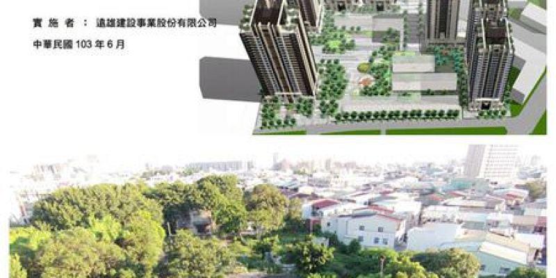 【飛雁新村】 文化遺址全區完整保留 都更喊卡 遠雄20.9億得標 後續合約問題待協商