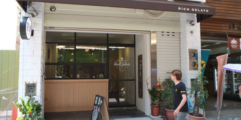 台南‧中西區 富貴冰淇淋專賣 Rich Gelato