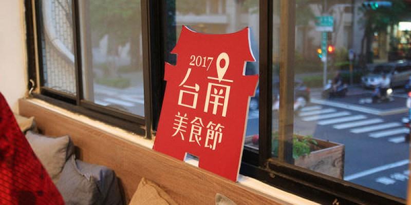 台南美食節Chef帶我走!台南美食小餐桌,台菜西吃驚艷中有著滿滿熟悉感!