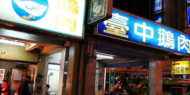 台南‧中西區 金華路台中鵝肉