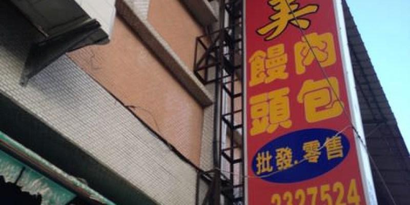 台南‧永康區 全美肉包、饅頭