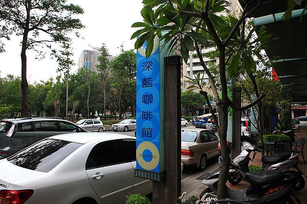 台南東區「深藍咖啡館」,經典的千層蛋糕、手只三明治條