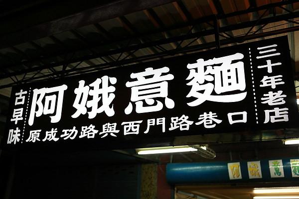 【台南美食】在地人回味的老味道,在阿娥意麵吃到滿滿的古早味,看似簡單的手路菜!