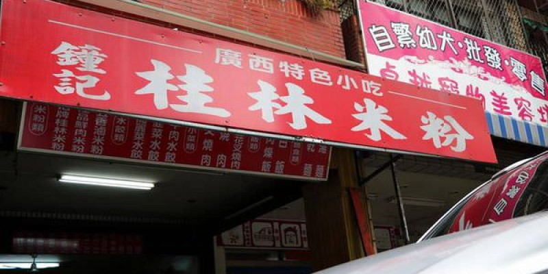 台南‧東區 桂林米粉 米粉&脆皮燒肉。另類外省的美味