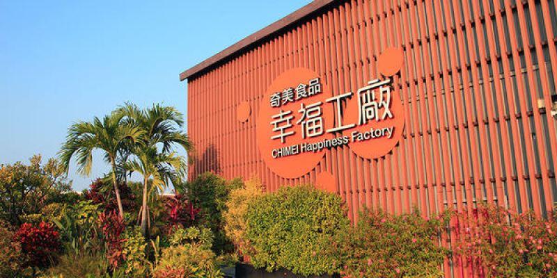 日本麵包大師強勢來襲!充滿幸福滋味的麵包新品牌~台南奇美幸福工廠「C'est si bon幸福頌」品牌發表會&燒包品牌形象館