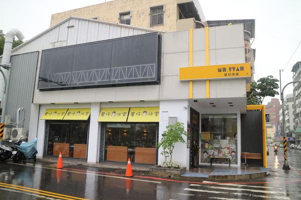 台南東區港式茶餐廳星仔冰室報到!