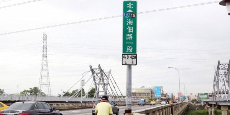 【鹽水溪橋改建】經費5.8億元 中央全額埋單 預計2019年完工