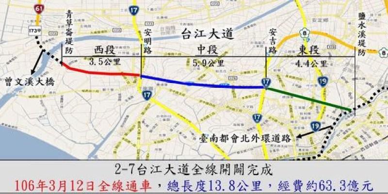 【台江大道】二等七號道路 2017/3/12全線完工通車