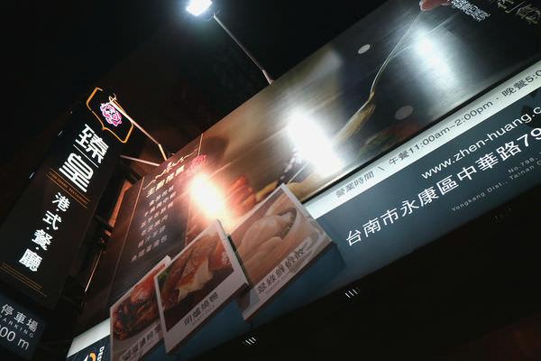 台南泰式料理,臻皇港式餐廳(已歇業)