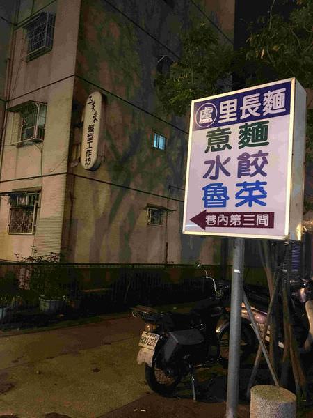 台南南區超人氣麵攤-盧家麵食(里長乾麵)價位超佛心~水餃一顆只要 2 元!