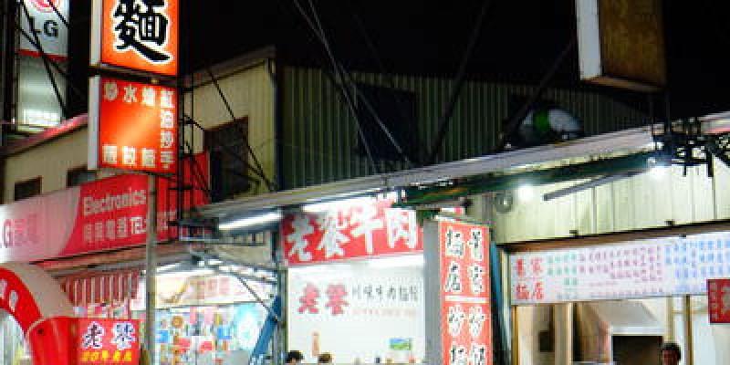 台南‧永康區 老饕川味牛肉麵館