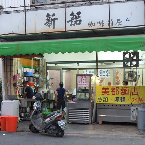台南-南區【美都涼麵、意麵】
