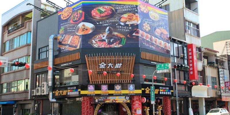 台南韓式料理,金大尉創意韓餐學院,超霸氣分米雞,創意韓餐派對聚餐好選擇(已暫停營業)