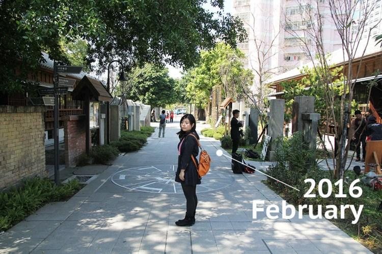 [日記] 2016,Feb,二月份生活雜記分享