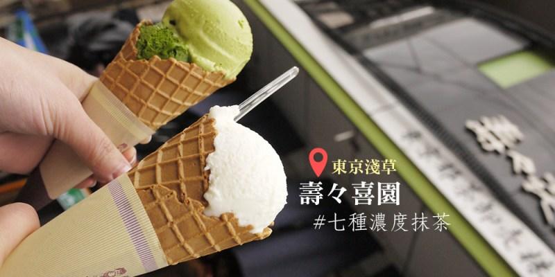 [東京] 淺草,壽々喜園,七種濃度抹茶冰淇淋