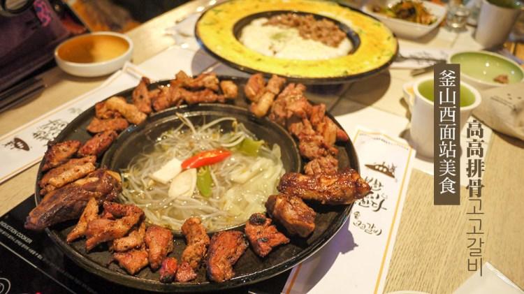 [韓國] 釜山西面站,高高排骨고고갈비,來自弘大的美味烤肉