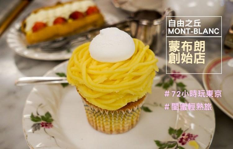 [東京] 自由之丘,MONT-BLANC 蒙布朗創始店