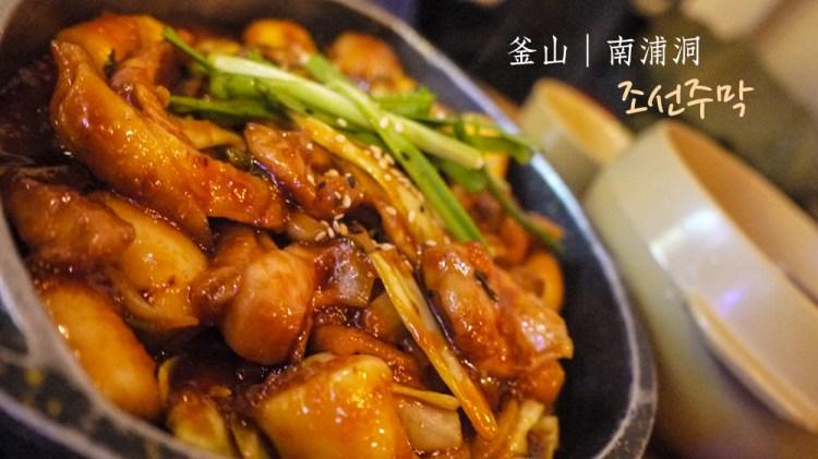 [釜山] 南浦,朝鮮酒館,起司辣雞X蜂蜜柚子瑪格利