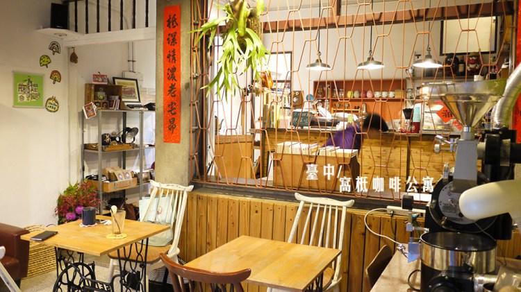 [美食] 台中,窩柢咖啡公寓,巷弄內的老宅咖啡