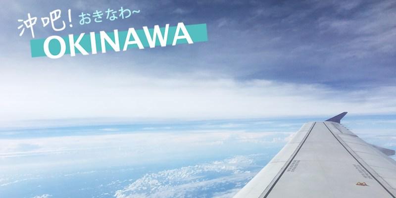 [LIVE] 沖吧!OKINAWA!沖繩一夏day06
