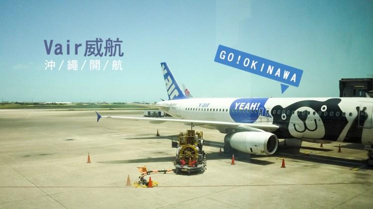 [旅行] 威航Vair,沖繩航線搭乘分享,那霸機場航廈簡介